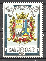 1913 Russia Khabarovsk Exhibition of the Amur Region (Shifted Red)