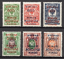 1921 Russia Wrangel Issue Type 1 Civil War (Inverted Overprints, MLH/MNH)