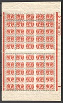 1925 USSR Postage Due Stamp 1 Kop Sheet (Plate Number, Control Text, MNH)