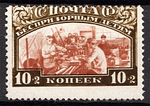 1929 USSR Post-Charitable Issue 10 Kop (Shifted Perforation)