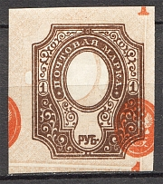 1917 Russia 1 Rub (Print Error, Shifted Background and Center)