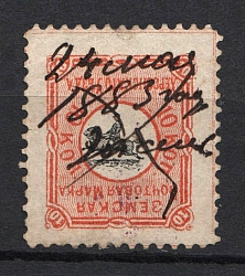 1879 10k Kherson Zemstvo, Russia (Schmidt #5M, INVERTED Center, Canceled '24 May 1883', Canceled stamp NOT recorded, Ex Faberge, Certificate)