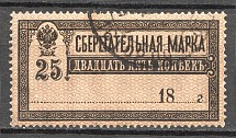 1918 RSFSR Savings Stamp 25 Kop (Inverted Background, Cancelled)