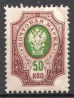 1908-17 Russia 50 Kop (Print Error, Shifted Background, CV $240)