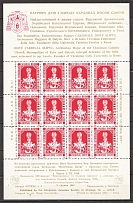 1967 Josyf Slipyj Ukraine Underground Post Block Sheet (MNH)