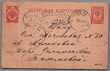 1921. Baku surcharge. A supplementary letter was sent on September 20, 1921 from Petrovsk to Baku. In Baku, they took