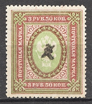 1919 Russia Armenia Civil War 3.50 Rub (Perf, Type 2, Black Overprint)