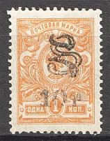 1919 Armenia 10 Rub on 1 Kop (Perf, Type 3, Black Overprint, CV $320, MNH)
