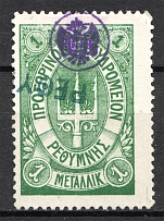 1899 Crete Russian Military Administration 1M Green (CV $75, Cancelled)