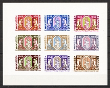 1968 Society `Prosvita` Ukraine Underground Post Block Sheet (MNH)