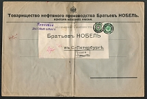 Mute Сancellation of Kiev, Commercial Register Letter Бр Нобель.The Size of Cover is 25.5 x 38 cm (Levin #511.06, p. 26)