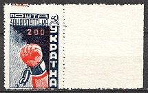 1945 Carpatho-Ukraine `200` (Print Error, Shifted Perforation, MNH)