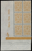 Russian Empire, PRINTER'S CONTROL MARKINGS: 1910-12, 1k orange yellow, blk of 6