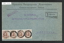 Mute Cancellation of Kiev, Commercial Register Letter Бр Нобель. The Size of Cover is 12.5 x 19.5 cm (Kiev, Levin ##511.05, p. 26)