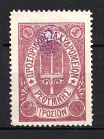 1899 1г Crete 2nd Definitive Issue, Russian Administration (LILAC Stamp)