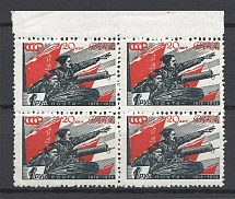 1938 USSR 1 Rub Anniversary of the Red Army Sc. 635, Zv. 510A Block of Four (Thin Paper, MNH)