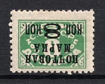1927 Gold Definitive Issue, Soviet Union USSR (Zv. 184 IIv, INVERTED Overprint, Signed, CV $400)