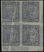 The Second Definitive Issue, 1921, 250r violet, printed on thin paper