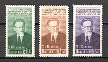 1950 USSR Anniversary of the Birth of Kalinin (Full Set, MNH/MVLH)