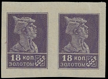 Soviet Union FIRST DEFINITIVE ISSUE ON WATERMARKED PAPER: 1925, trial of 18k