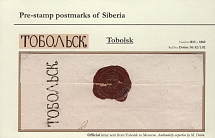 184 ... Official letter from Tobolsk to Moscow. A state-owned home-made letter was sent in 184 from Tobolsk