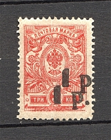 1918-20 Russia Kuban Civil War 1 Rub (CV $30, Double Shifted Overprint)