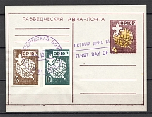 1957-1962 Russia Scouts New York Air Mail Issue ORYuR FDC Postcard