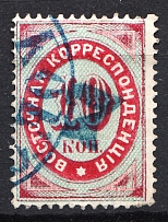 1879 Levant Offices in Turkey 7 on 10 Kop (Blue Overprint, Signed, Cancelled)
