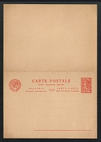1931 Armenian language USSR Standard Postal Stationery Postcard With a paid answer, Mint