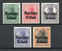 1918 Romania Germany Occupation (Full Set)