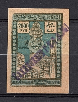 1922 2000r `Бакинскаго Г.П.Т.О. №1` Post Office of Baku Azerbaijan Local (Overprint 31mm, Signed)