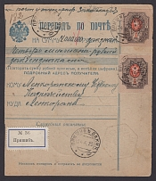 1923. franked with stamps No. IV.15 (x2) (STAR ​​overprint). A registered postal order (for 4,000,000 rubles) was sent