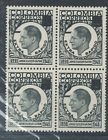 Colombia 1959 GAITAN Extra-Rapid surcharges in black & blue sg958-9 um blocks of