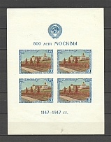1947 USSR 800th Anniversary of the Founding of Moscow Block Sheet
