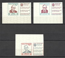 1953 Munich Ukranian Peoples Council (Imperf, Coupons, Full Set, MH/MNH)