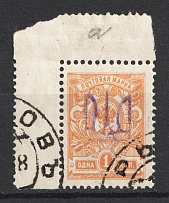 Kiev Type 2 - 1 Kop, Ukraine Tridents Readable Cancellation (Signed)