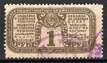 1927 Russia USSR Judicial Fee Stamp 1 Rub (Cancelled)