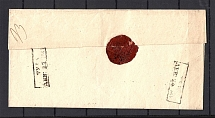 1841 Official Business Cover from Tula to Tambov (Dobin 1.08a - R3, Official Wax Seal)