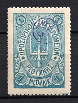 1899 1m Crete 2nd Definitive Issue, Russian Administration (BLUE Stamp, CV $40)