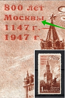1947 1R 800th Anniversary of the Founding of Moscow, Soviet Union USSR (THIN `Ы` in `МОСКВЫ`, Print Error, MNH)