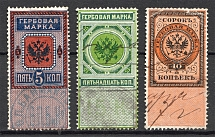 1875 Russia Stamp Duty (Full Set, Cancelled)
