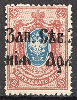 1920 Russia Noth-West Army Civil War 15 Kop (Shifted Overprint)