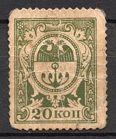 Ukraine Odessa Revenue Stamps-Money 20 Kop