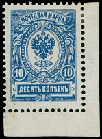 Imperial Russia 1909, perforated proof of 10k, bright blue, 3 instead of 2 lines