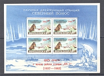 1962 USSR Scientific Drifting Station `The North Pole` Block (Shifted Perf, MNH)