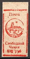 Chechen Separatists Local Stamp (Probably period of 1-st Chechen War 1991-96)