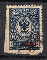 1920 Lichadeyevo (Nizhny Novgorod) `10 руб` Geyfman №6, Local Issue, Russia Civil War (Canceled)
