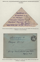 Baltic Fleet. VMPS No. 1104 (location - Lebyazhye), list of the exhibition collection. Two military letters 1) The