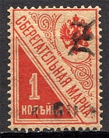1919-20 Russia Armenia on Saving Stamp Civil War 60 Kop (CV $70)