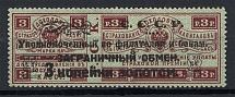1923 USSR Trading Tax Stamp 3 Kop (Perf 12.5)
